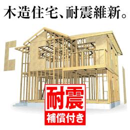 木造住宅、耐震維新。